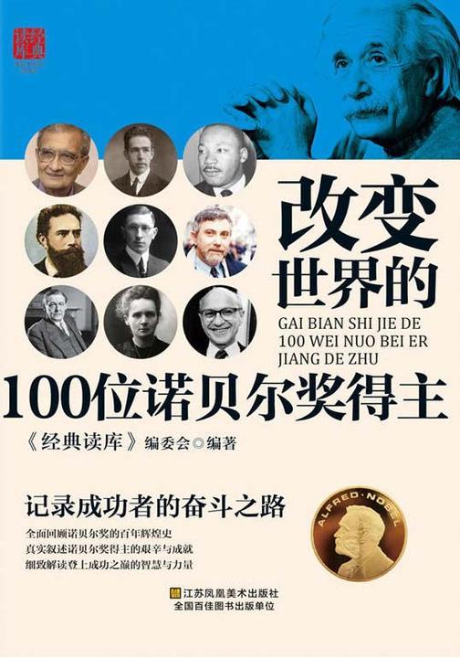 改变世界的100位诺贝尔奖得主