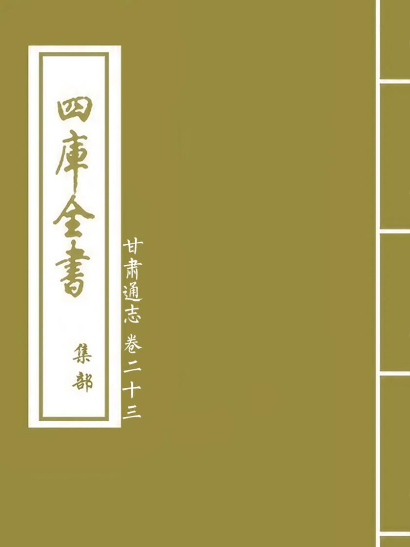 甘肃通志卷二十三