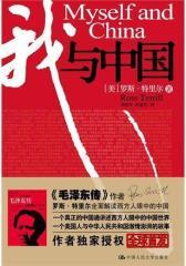 我与中国(试读本)