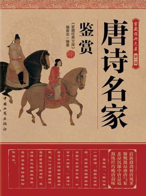 家藏经典文库:唐诗名家鉴赏
