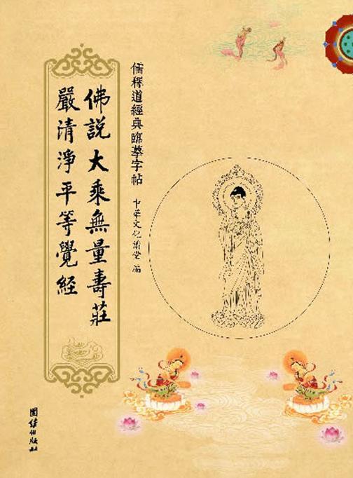 佛说大乘无量寿庄严清淨平等觉经(二册)