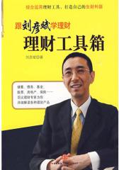 理财工具箱:跟刘彦斌学理财(试读本)