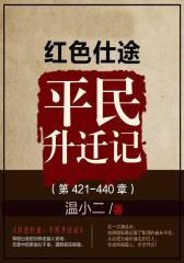 红色仕途:平民升迁记(第421-440章)