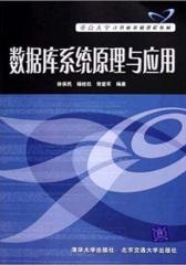 数据库系统原理与应用(仅适用PC阅读)