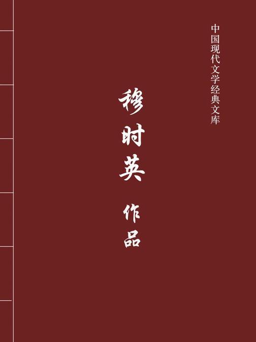 穆时英作品(中国现代文学经典文库)