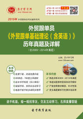 2016年外贸跟单员《外贸跟单基础理论(含英语)》历年真题及详解(含2009~2014年真题)