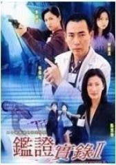 鉴证实录II 粤语版(影视)
