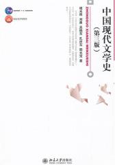 中国现代文学史(第三版)(仅适用PC阅读)