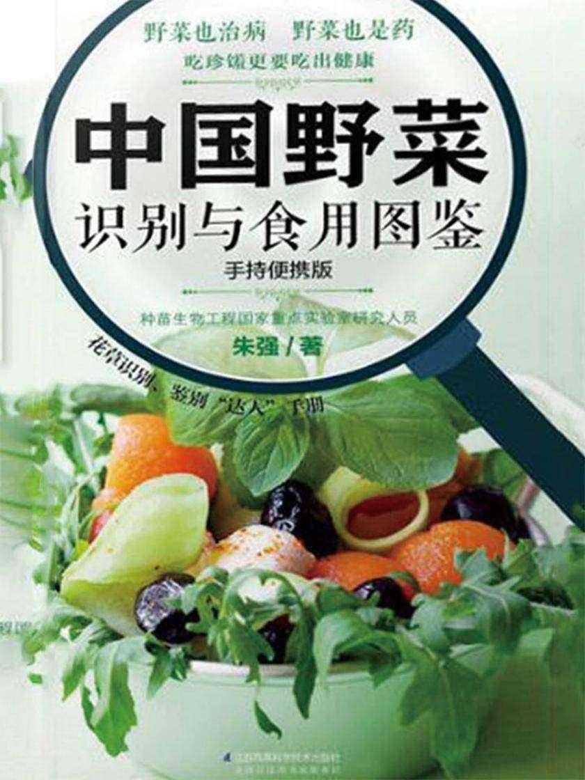 中国野菜识别与食用图鉴:手持便携版