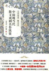 中国现当代散文戏剧名作欣赏(仅适用PC阅读)