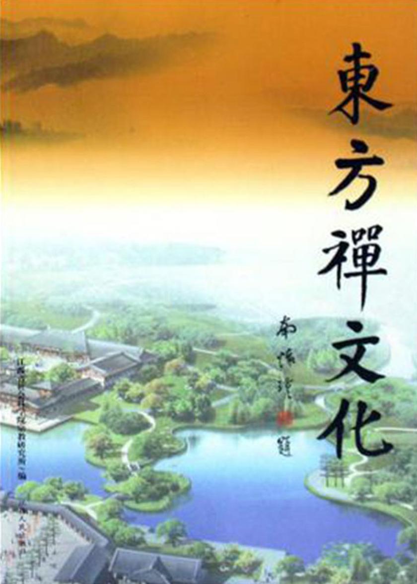 东方禅文化.第7辑