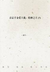首富千金爱上我:特种之王(7)