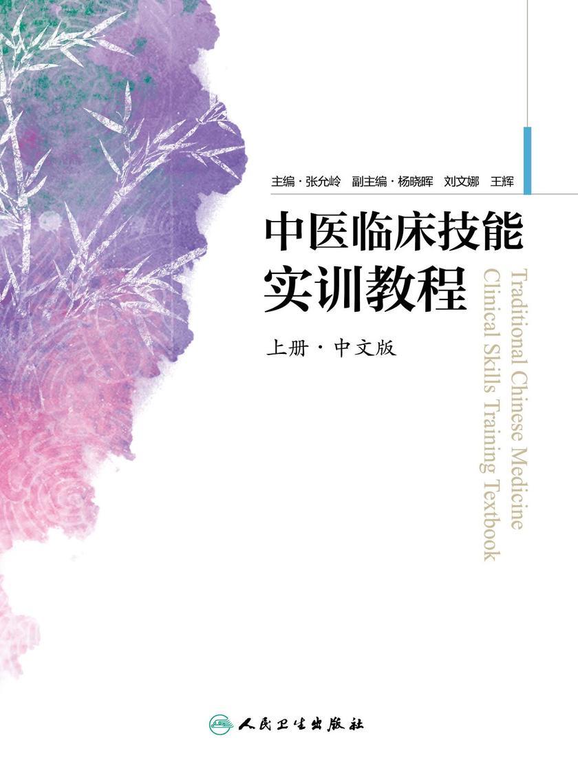 中医临床技能实训教程