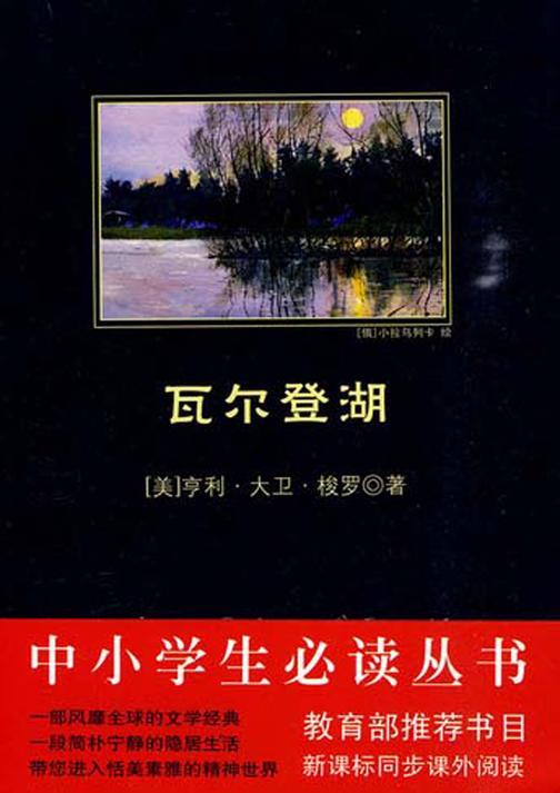 中小学生必读丛书:瓦尔登湖