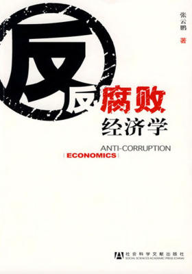 反腐败经济学(仅适用PC阅读)