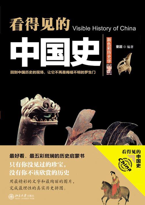 看得见的中国史