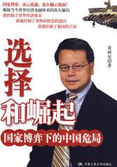 选择和崛起:国家博弈下的中国危局(试读本)