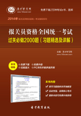 2016年报关员资格全国统一考试过关必做2000题(习题精选及详解)