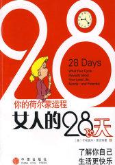 女人的28天:你的荷尔蒙运程(试读本)