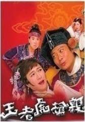 王老虎抢亲 国语(影视)