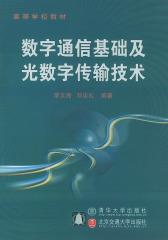 数字通信基础及光数字传输技术(仅适用PC阅读)