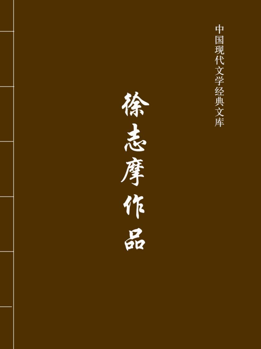 徐志摩作品(中国现代文学经典文库)