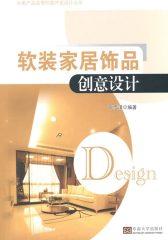 软装家居饰品创意设计