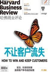 不让客户流失(《哈佛商业评论》2017年第1期)