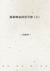 庚寅喋血四百万祭(2)