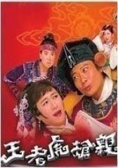 王老虎抢亲 粤语版(影视)