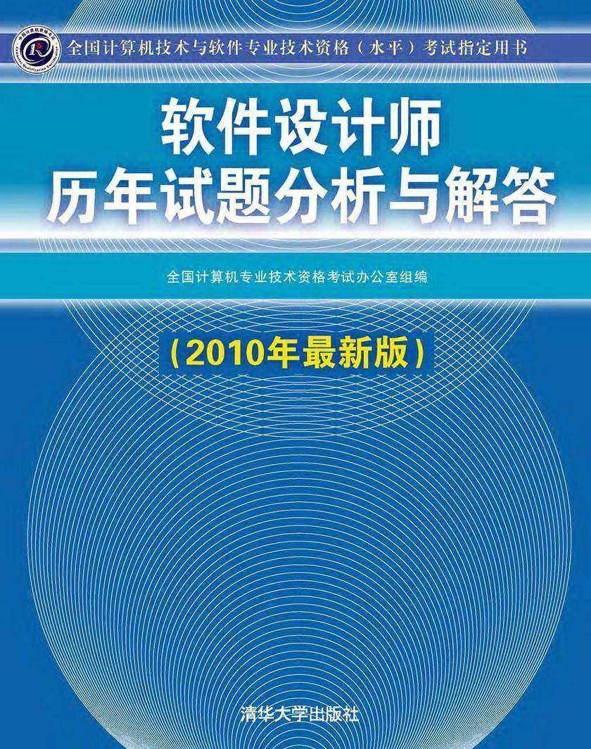 软件设计师历年试题分析与解答(2010年第一版)(仅适用PC阅读)
