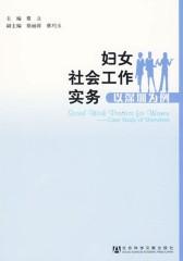 妇女社会工作实务:以深圳为例