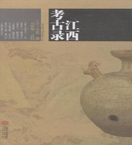 江西考古录