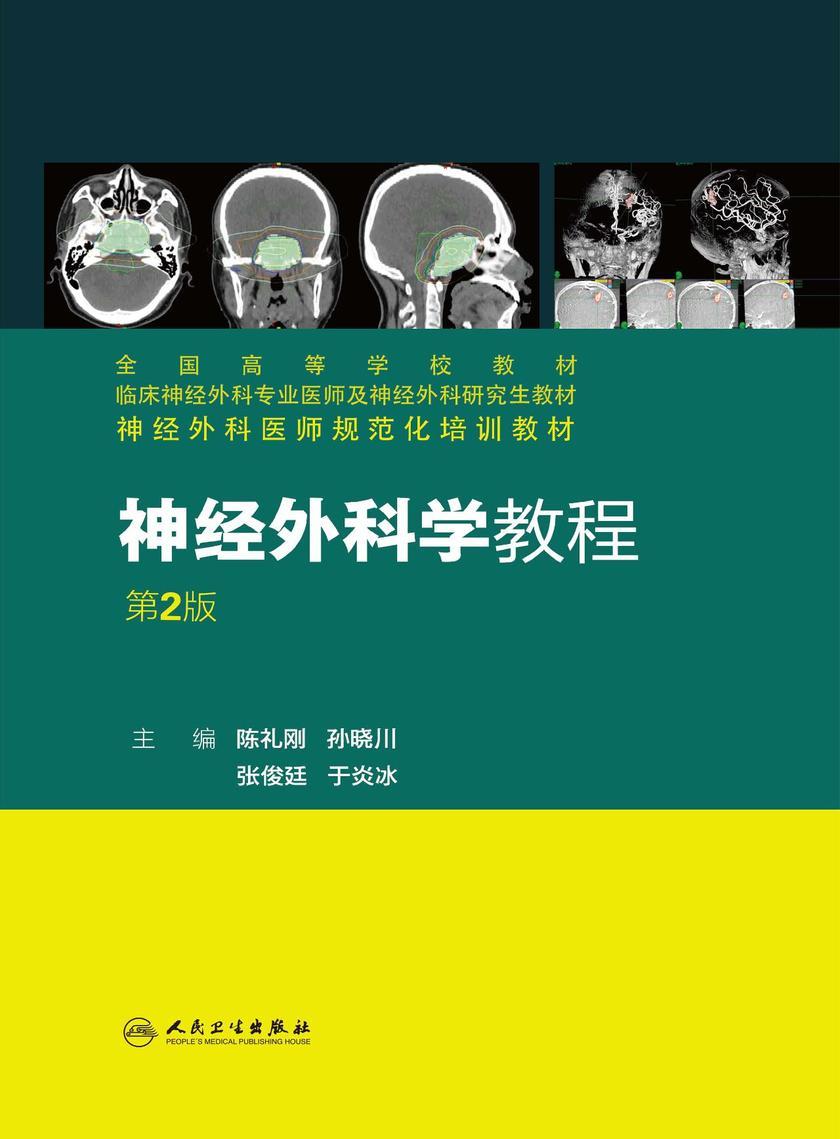 神经外科学教程(第2版)