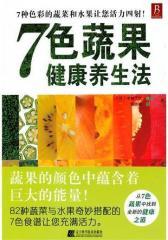 7色蔬果健康养生法(试读本)