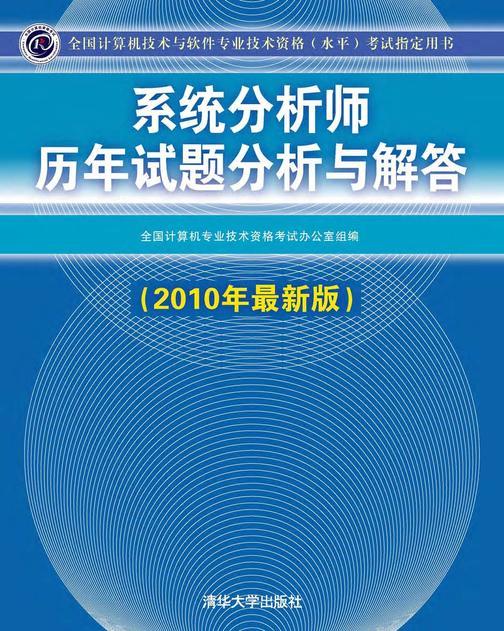 系统分析师历年试题分析与解答(2010年第一版)(仅适用PC阅读)