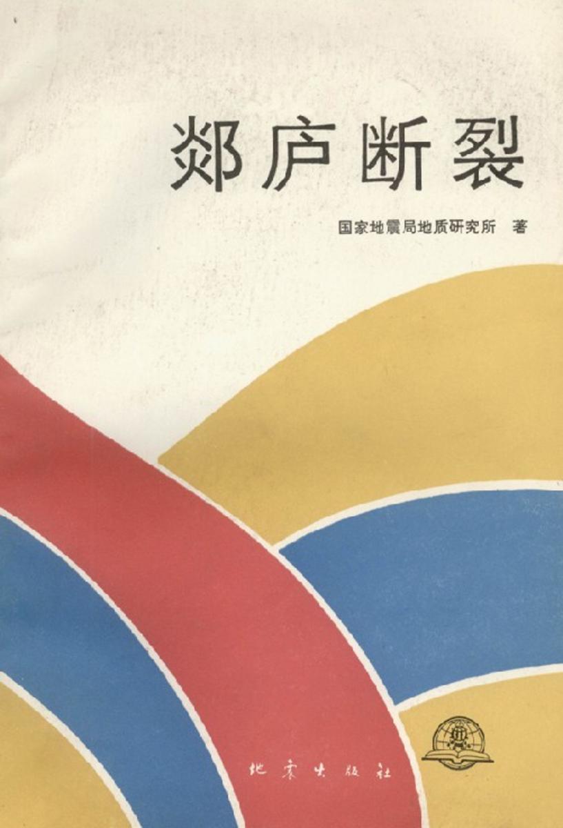 郯庐断裂(仅适用PC阅读)