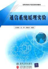 通信系统原理实验(仅适用PC阅读)
