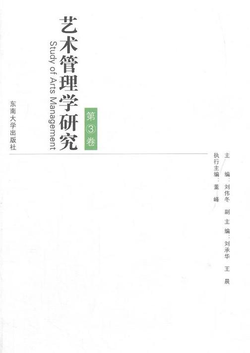 艺术管理学研究(第三辑)