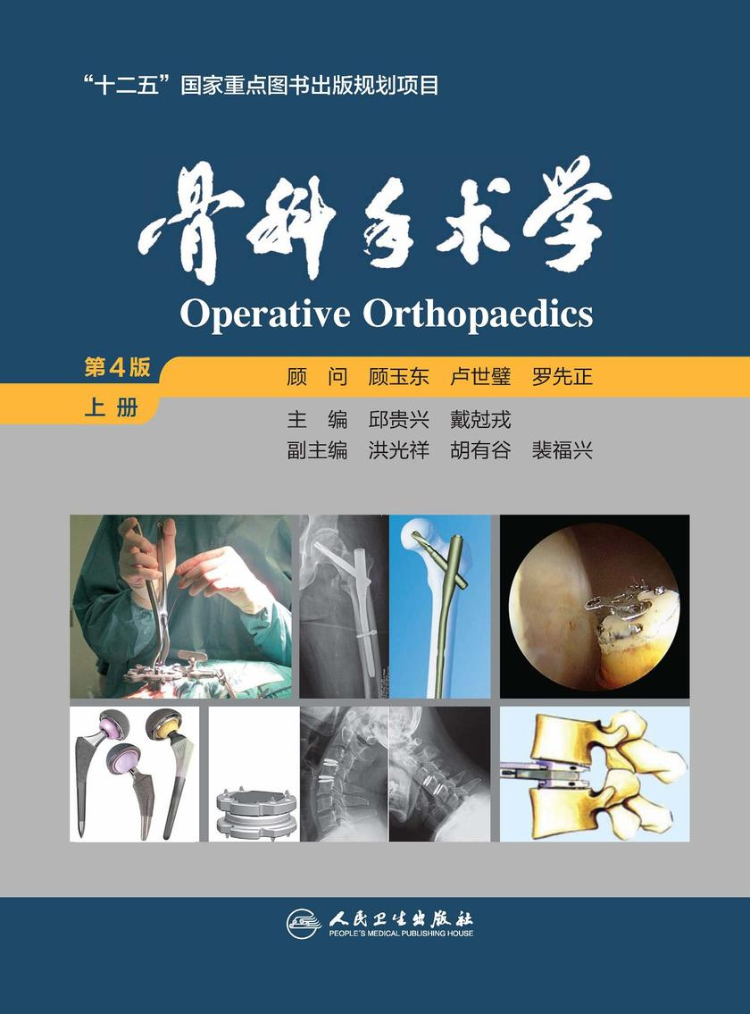 骨科手术学(上)