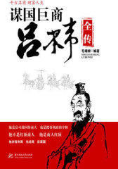 谋国巨商吕不韦全传(试读本)