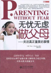 无忧无虑做父母(仅适用PC阅读)