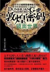 敦煌密码·镜面世界
