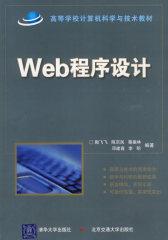 Web程序设计(仅适用PC阅读)
