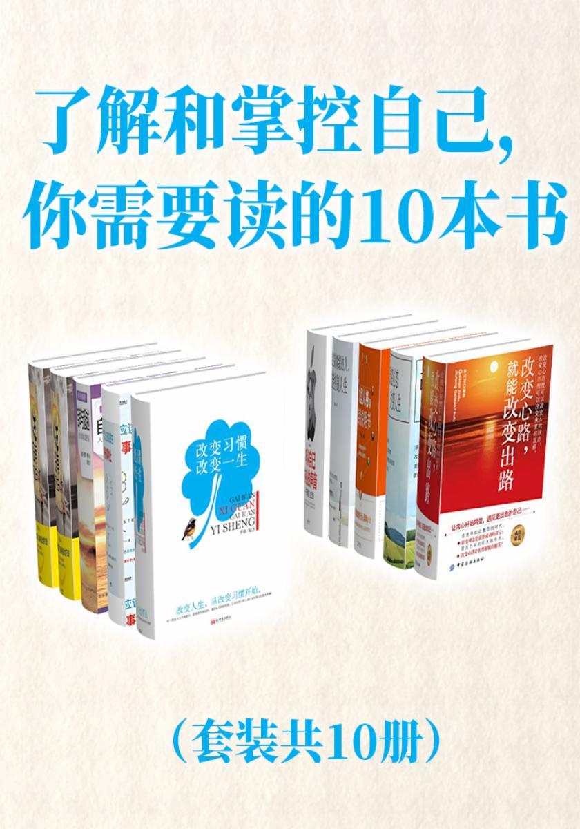 了解和掌控自己,你需要读的10本书(套装共10本)