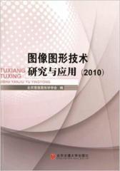 图像图形技术研究与应用(2010)(仅适用PC阅读)