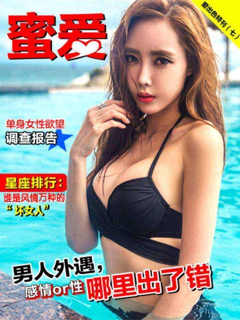 《蜜爱·爱出色特刊》(七)(电子杂志)
