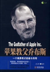 苹果教父乔布斯——一个商界奇才的奋斗传奇