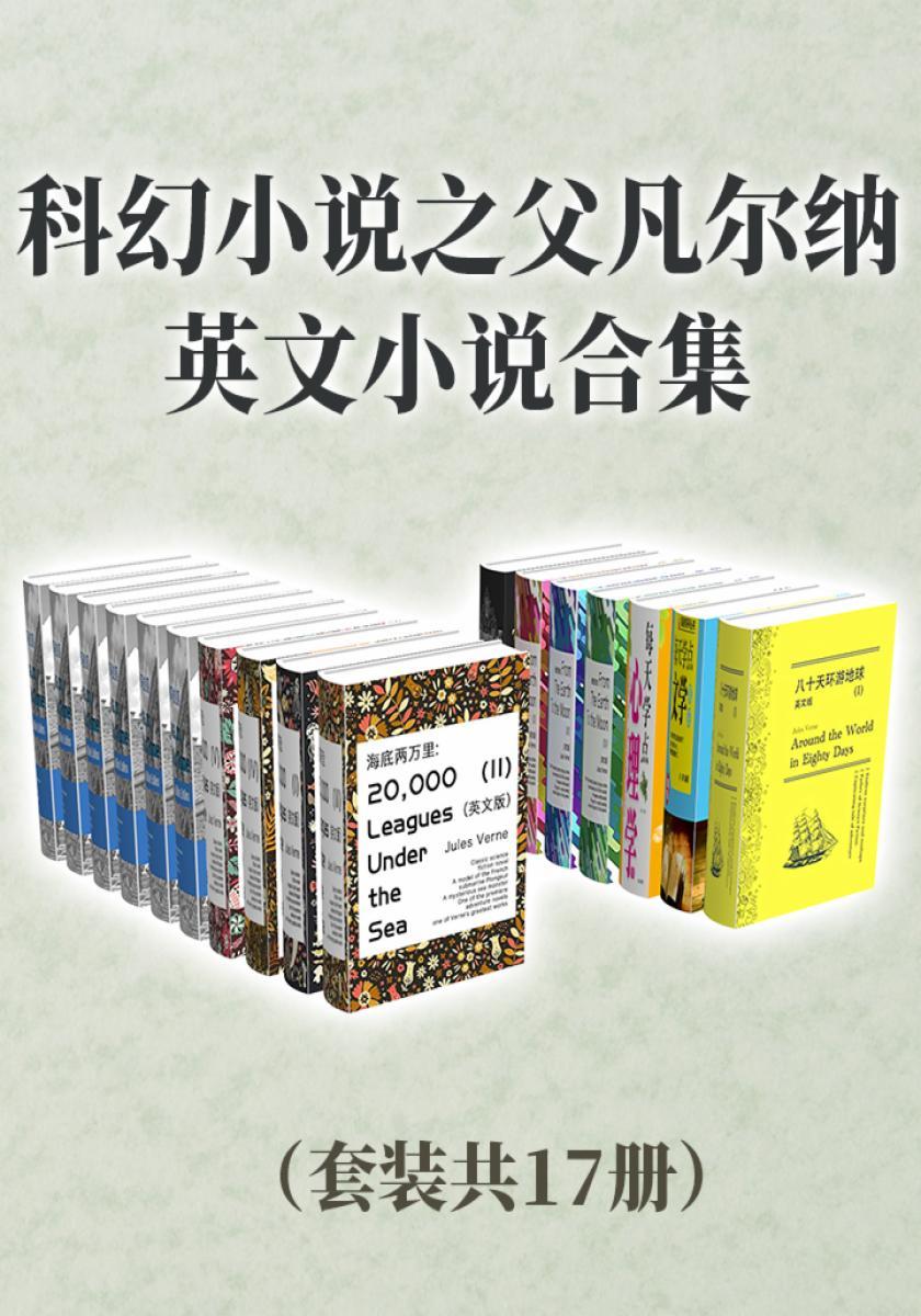 科幻小说之父凡尔纳英文小说合集(套装共17册)