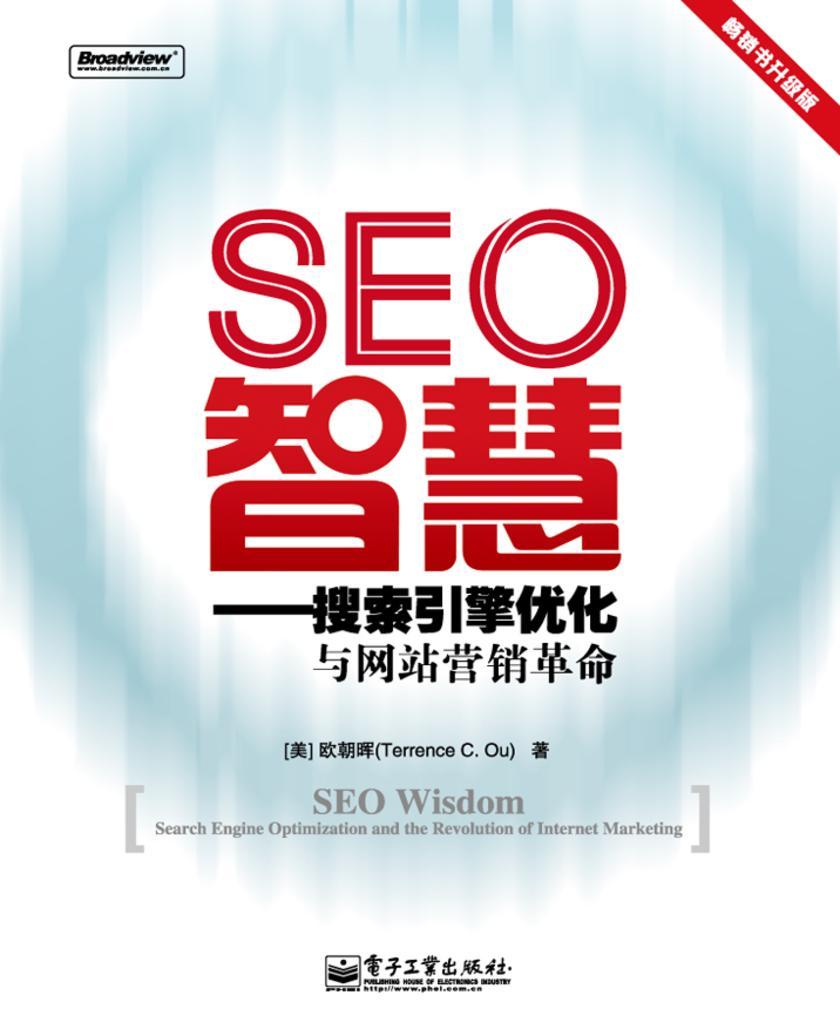 SEO智慧——搜索引擎优化与网络营销革命(仅适用PC阅读)